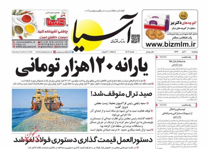 عناوین اخبار روزنامه آسیا در روز چهارشنبه ۳۰ مهر