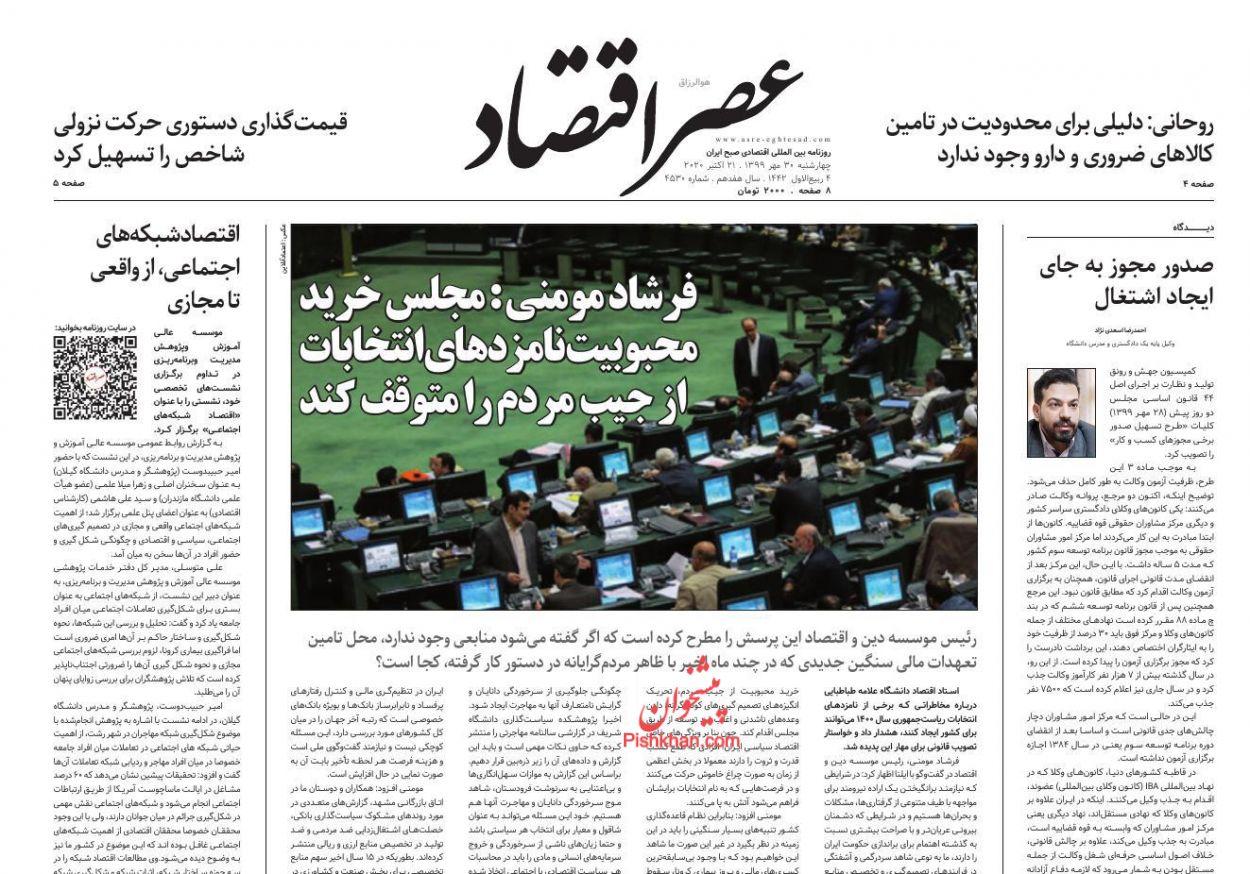عناوین اخبار روزنامه عصر اقتصاد در روز چهارشنبه ۳۰ مهر