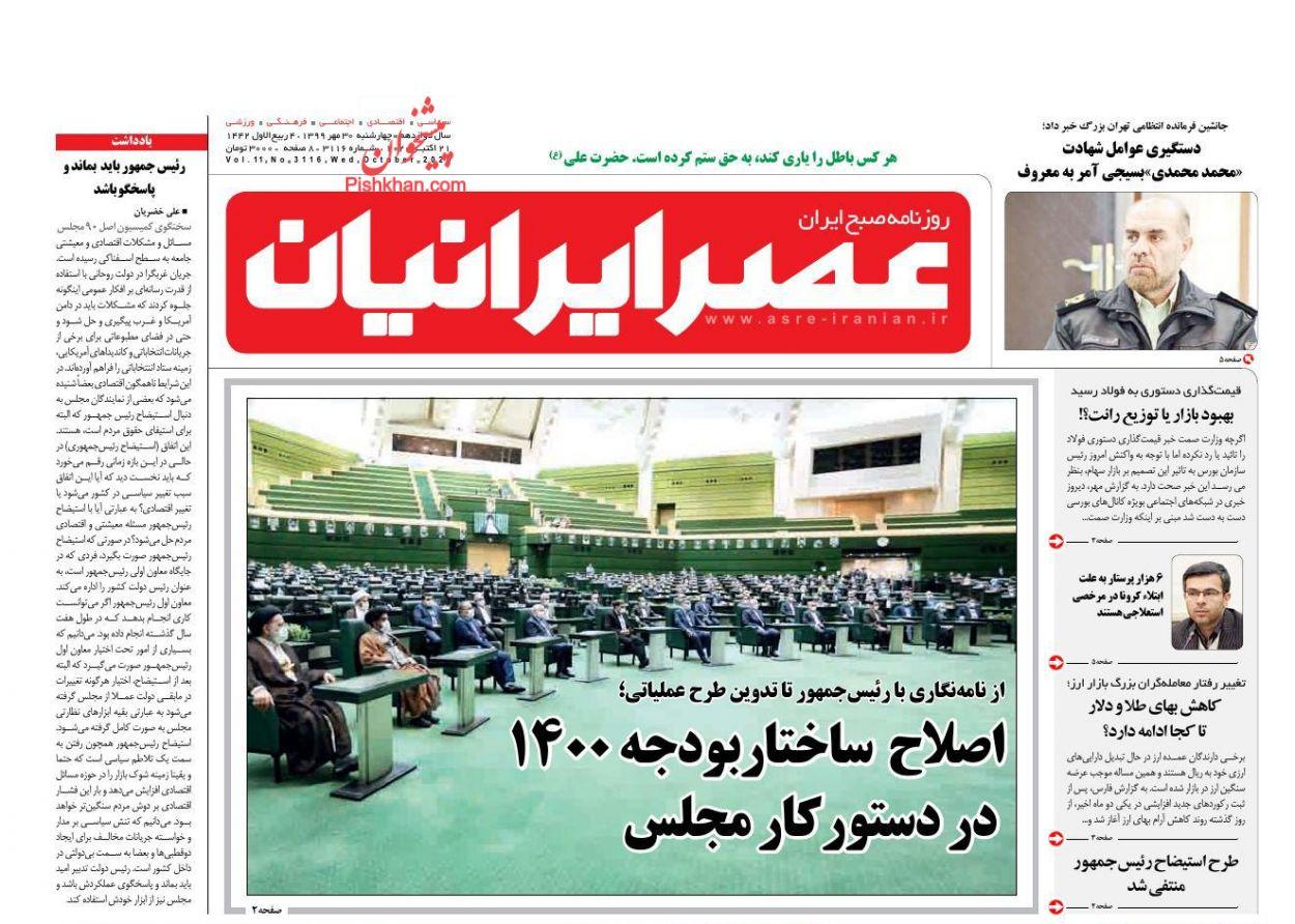 عناوین اخبار روزنامه عصر ایرانیان در روز چهارشنبه ۳۰ مهر