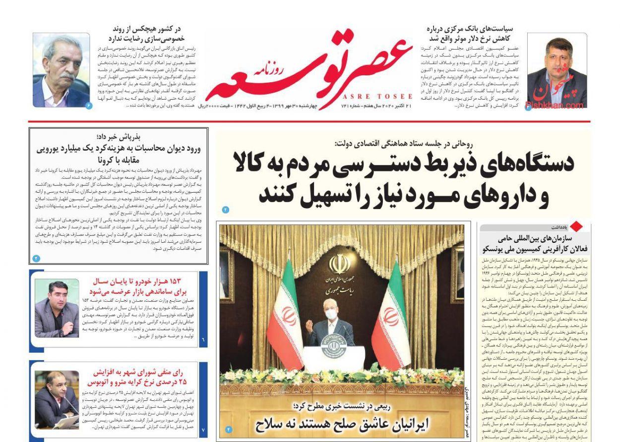 عناوین اخبار روزنامه عصر توسعه در روز چهارشنبه ۳۰ مهر