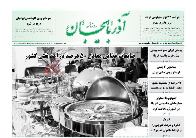عناوین اخبار روزنامه آذربایجان در روز چهارشنبه ۳۰ مهر