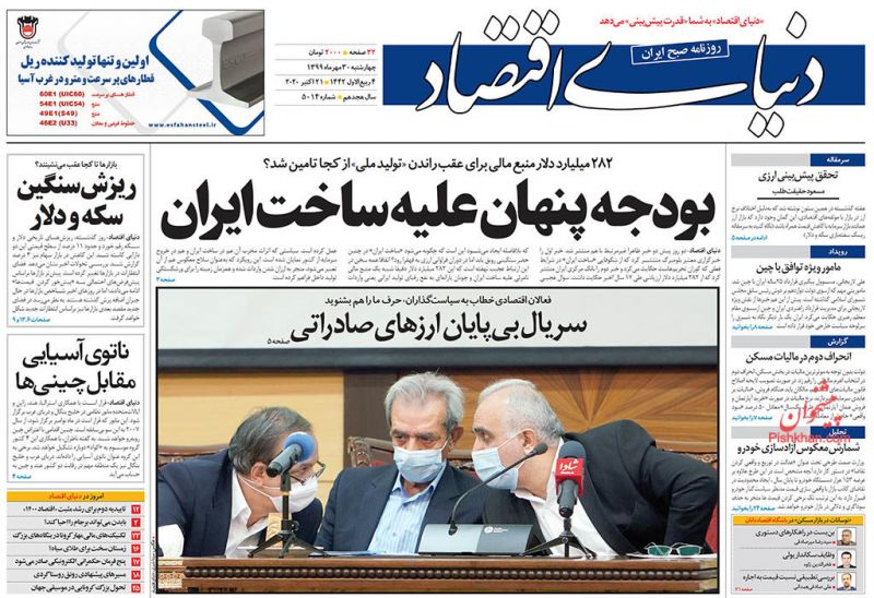 عناوین اخبار روزنامه دنیای اقتصاد در روز چهارشنبه ۳۰ مهر