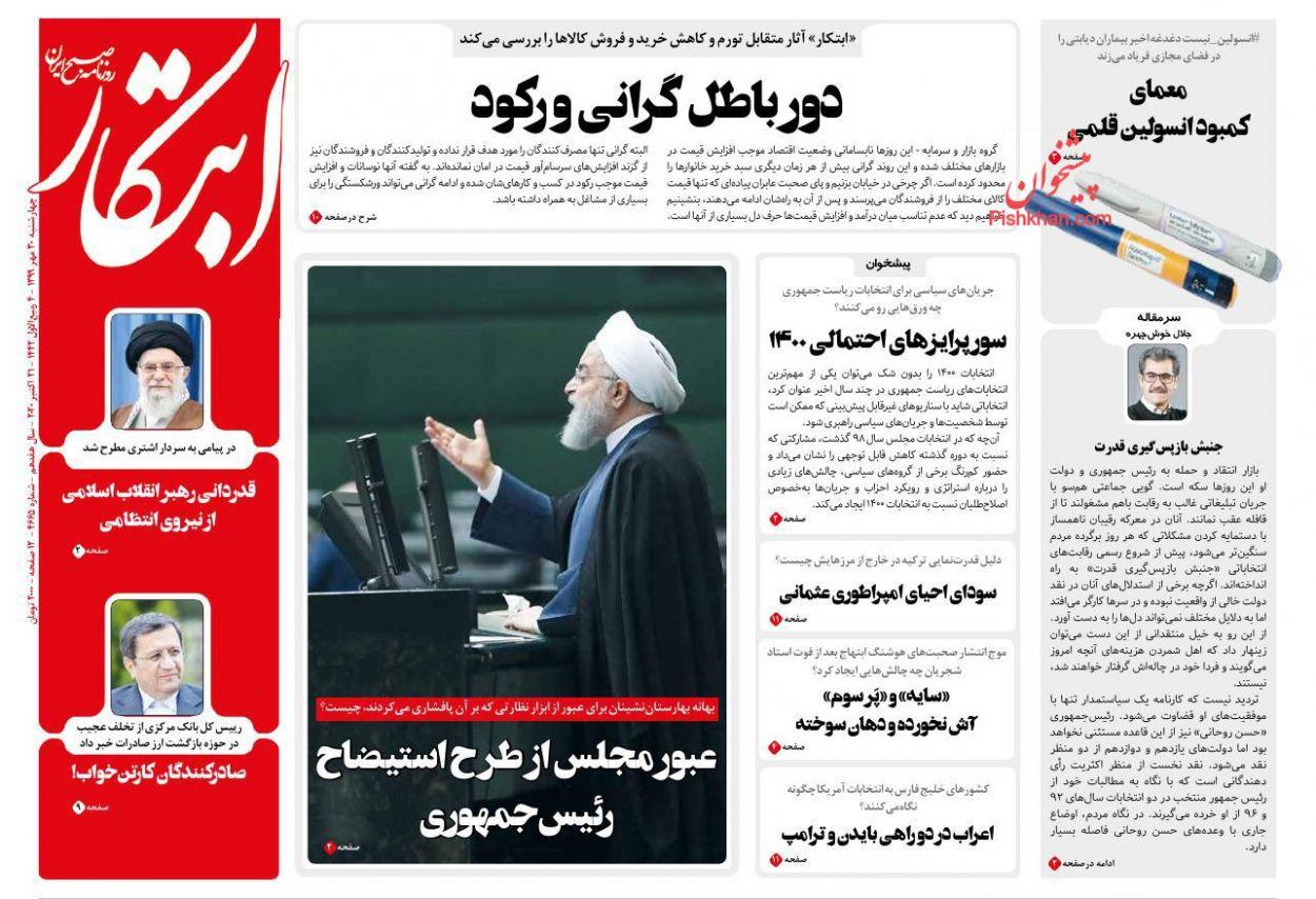 عناوین اخبار روزنامه ابتکار در روز چهارشنبه ۳۰ مهر