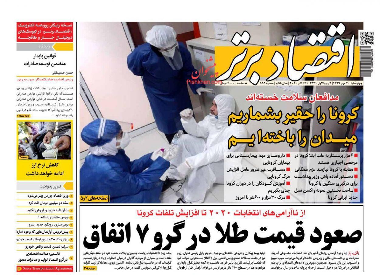 عناوین اخبار روزنامه اقتصاد برتر در روز چهارشنبه ۳۰ مهر