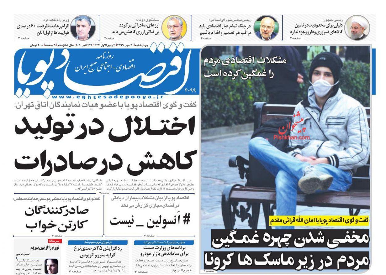 عناوین اخبار روزنامه اقتصاد پویا در روز چهارشنبه ۳۰ مهر
