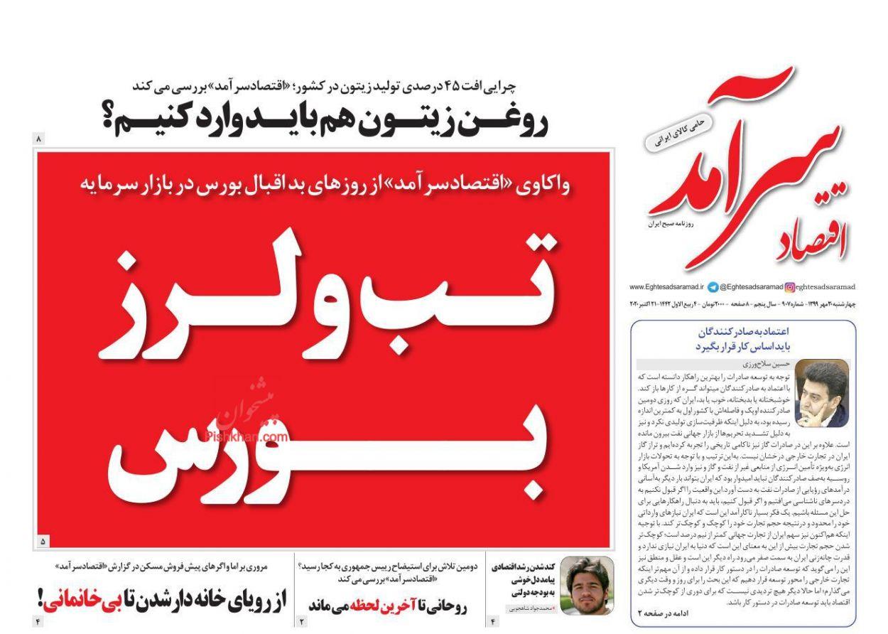 عناوین اخبار روزنامه اقتصاد سرآمد در روز چهارشنبه ۳۰ مهر
