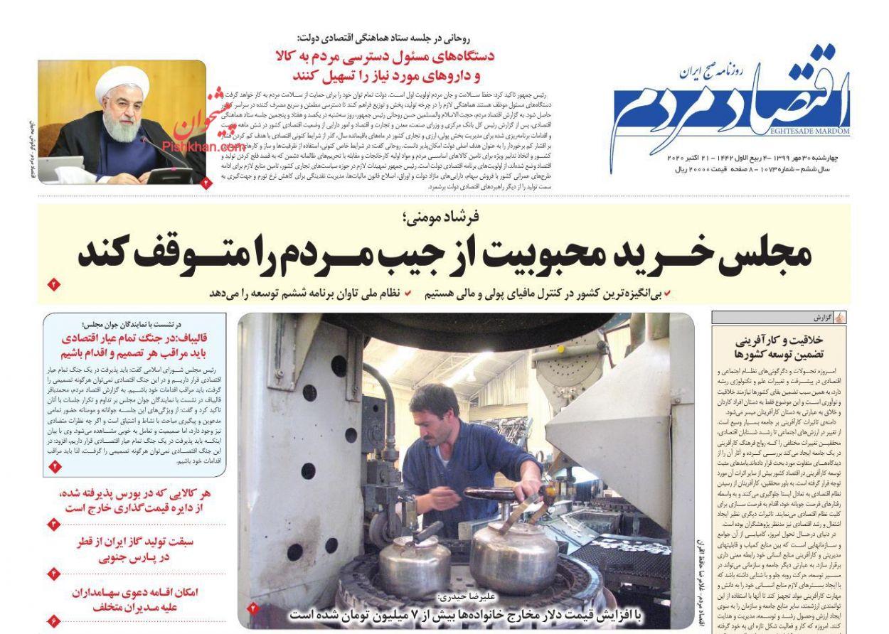 عناوین اخبار روزنامه اقتصاد مردم در روز چهارشنبه ۳۰ مهر