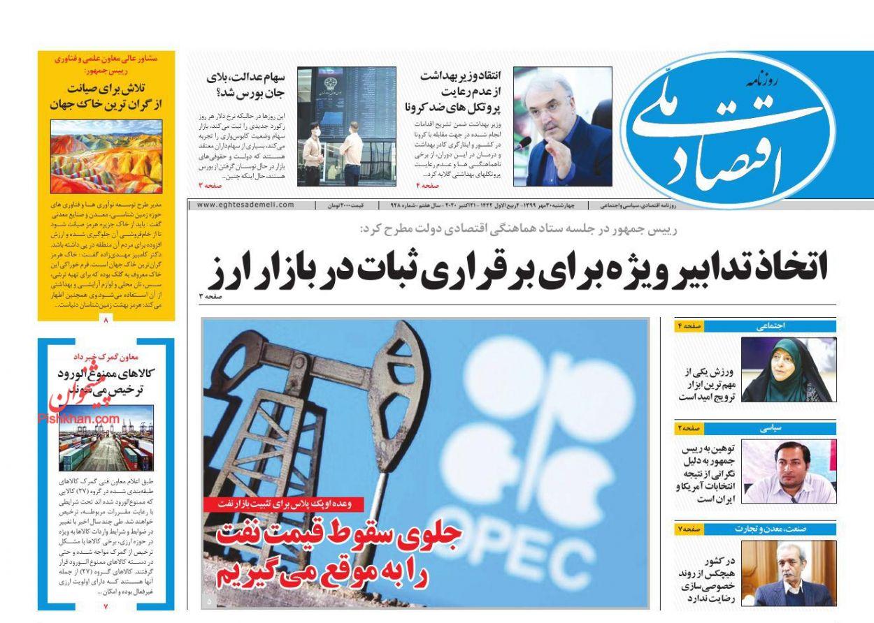 عناوین اخبار روزنامه اقتصاد ملی در روز چهارشنبه ۳۰ مهر