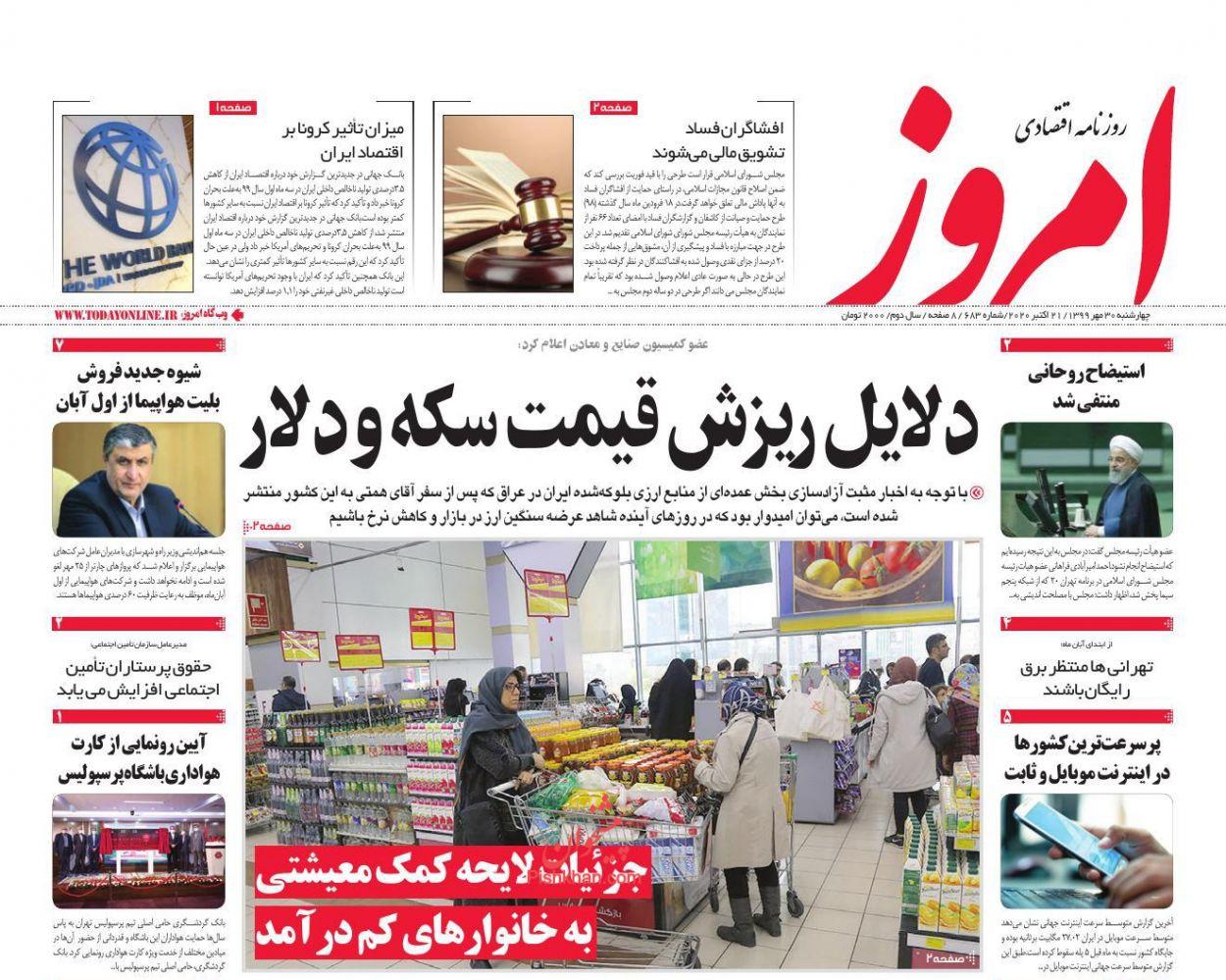 عناوین اخبار روزنامه امروز در روز چهارشنبه ۳۰ مهر