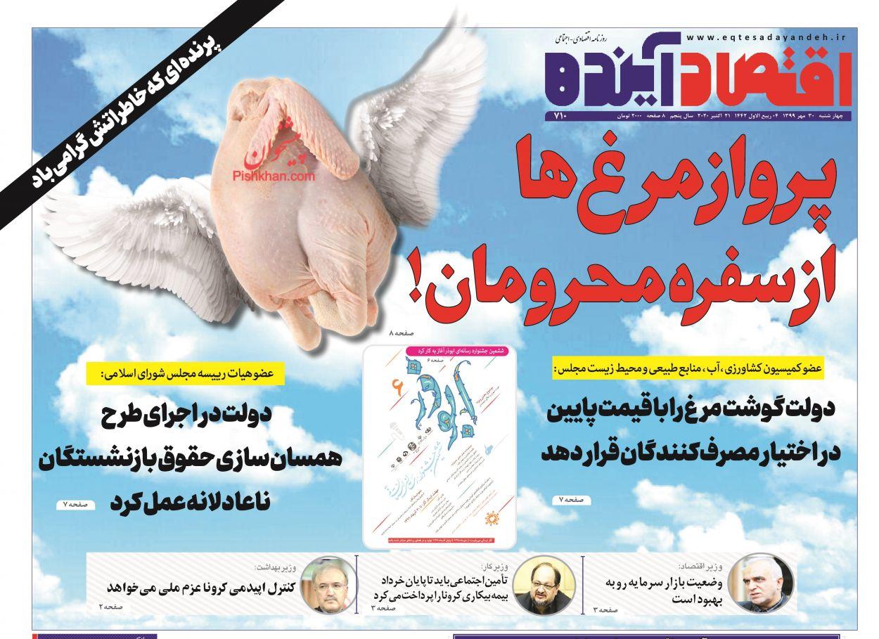 عناوین اخبار روزنامه اقتصاد آینده در روز چهارشنبه ۳۰ مهر