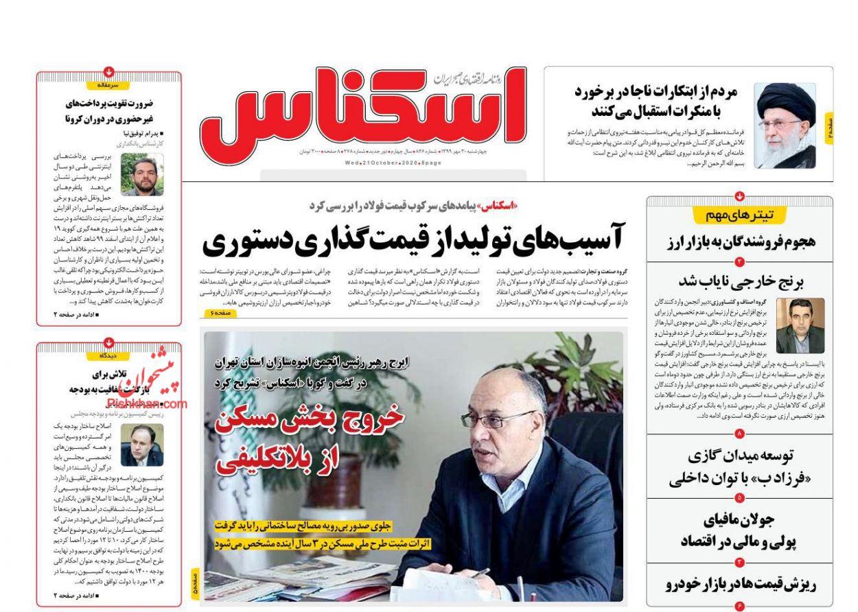 عناوین اخبار روزنامه اسکناس در روز چهارشنبه ۳۰ مهر