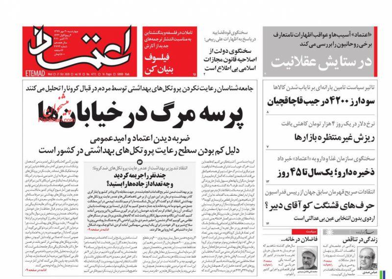 عناوین اخبار روزنامه اعتماد در روز چهارشنبه ۳۰ مهر