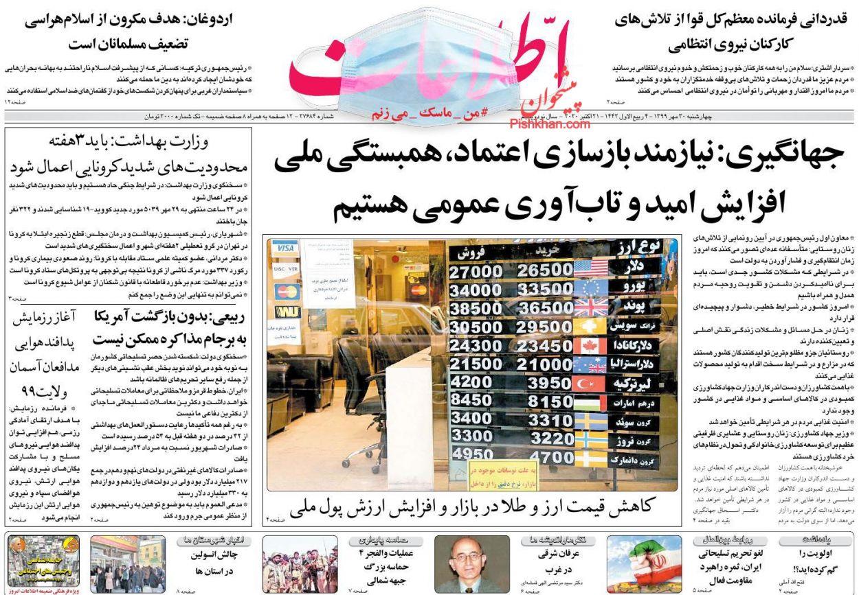 عناوین اخبار روزنامه اطلاعات در روز چهارشنبه ۳۰ مهر