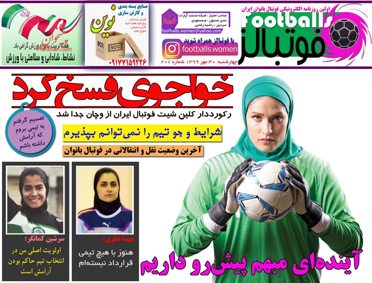 عناوین اخبار روزنامه فوتبالز در روز چهارشنبه ۳۰ مهر