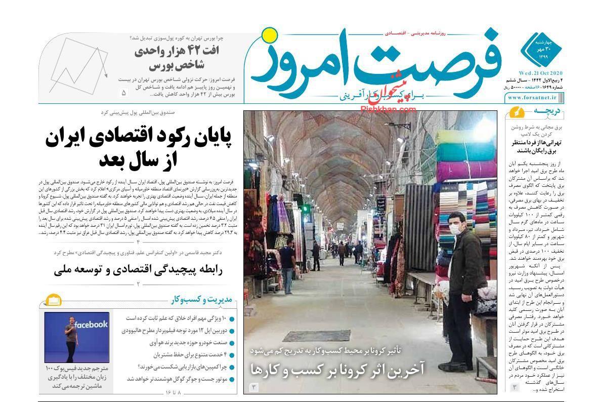 عناوین اخبار روزنامه فرصت امروز در روز چهارشنبه ۳۰ مهر