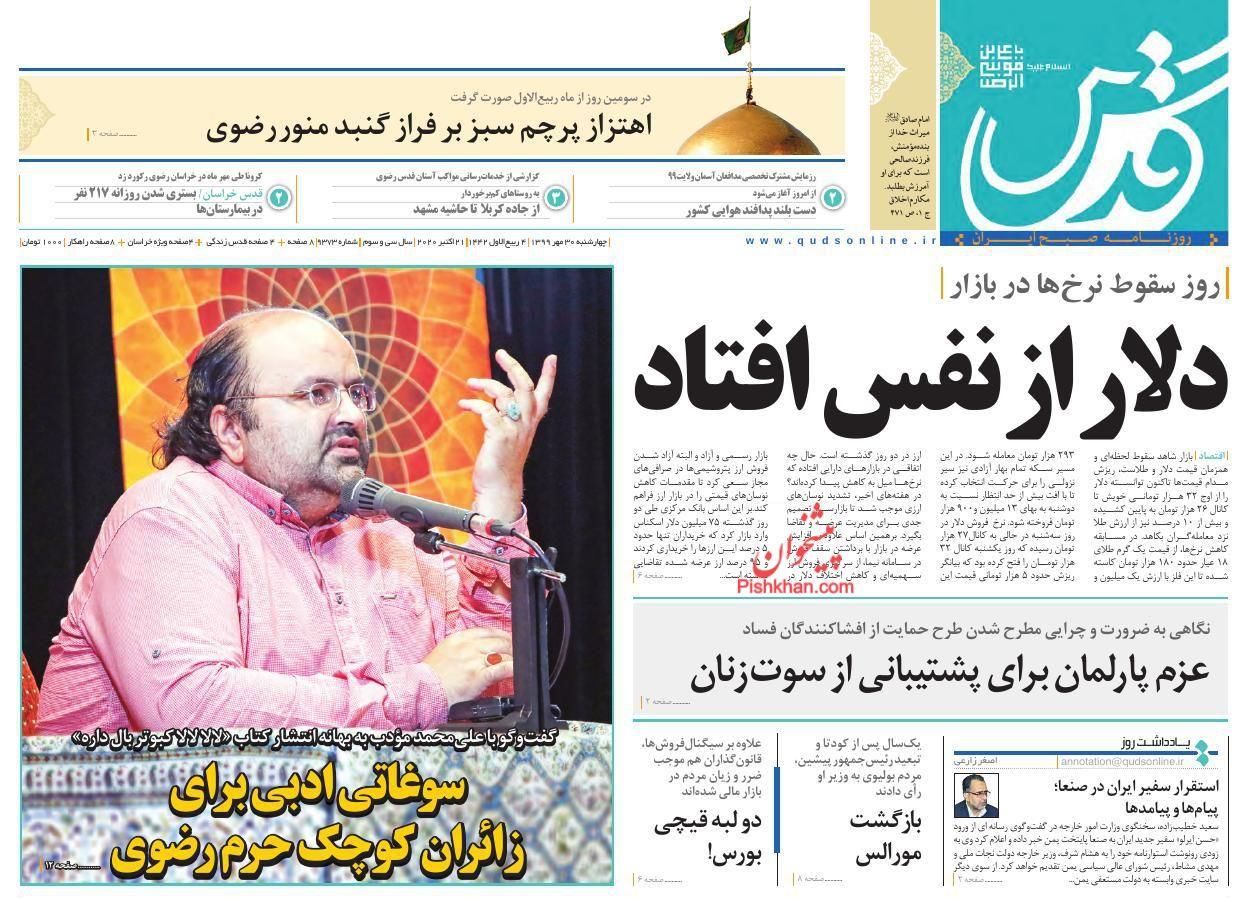 عناوین اخبار روزنامه قدس در روز چهارشنبه ۳۰ مهر