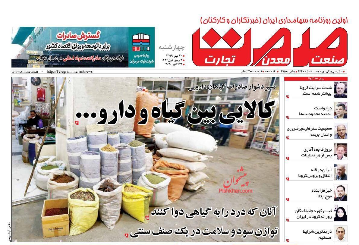 عناوین اخبار روزنامه صمت در روز چهارشنبه ۳۰ مهر
