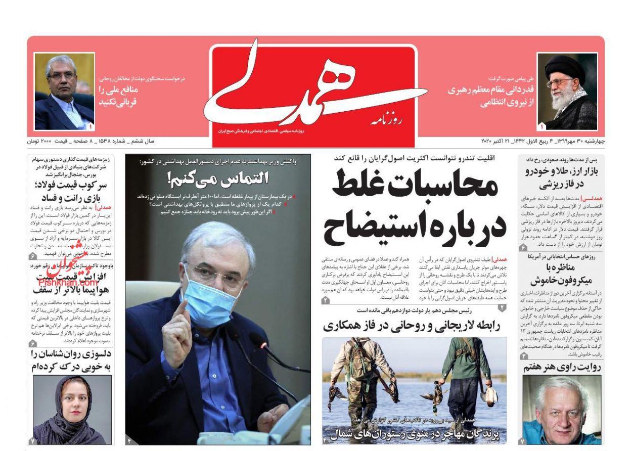 عناوین اخبار روزنامه همدلی در روز چهارشنبه ۳۰ مهر