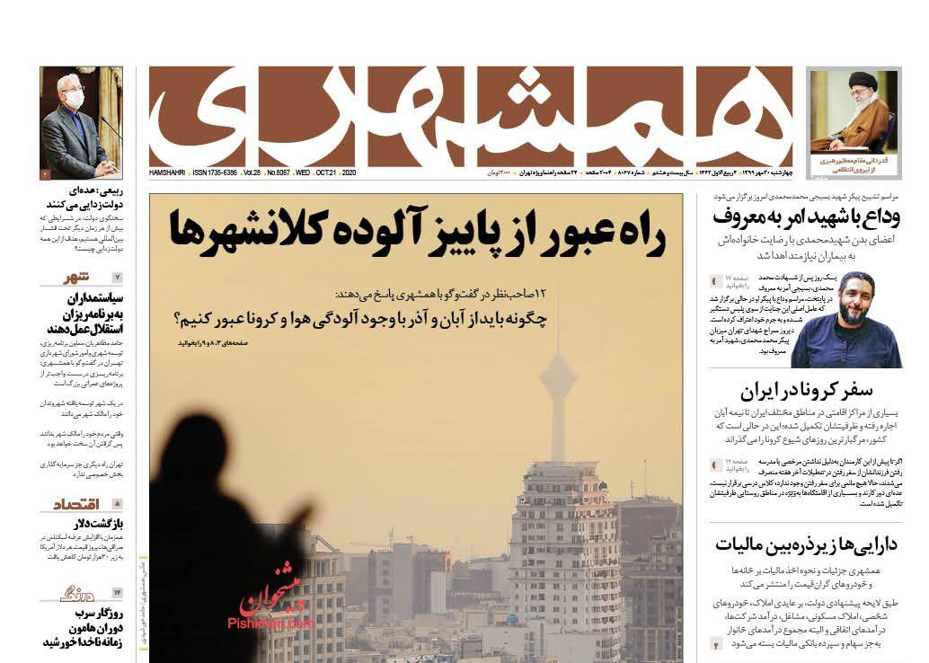 عناوین اخبار روزنامه همشهری در روز چهارشنبه ۳۰ مهر
