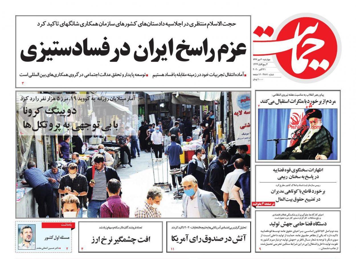 عناوین اخبار روزنامه حمایت در روز چهارشنبه ۳۰ مهر
