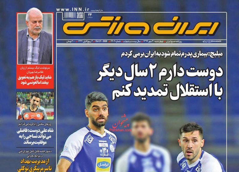 عناوین اخبار روزنامه ایران ورزشی در روز چهارشنبه ۳۰ مهر