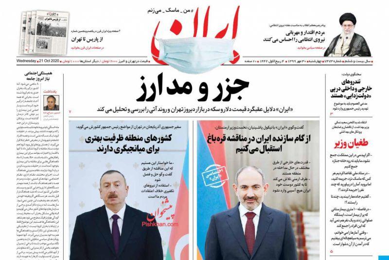 عناوین اخبار روزنامه ایران در روز چهارشنبه ۳۰ مهر