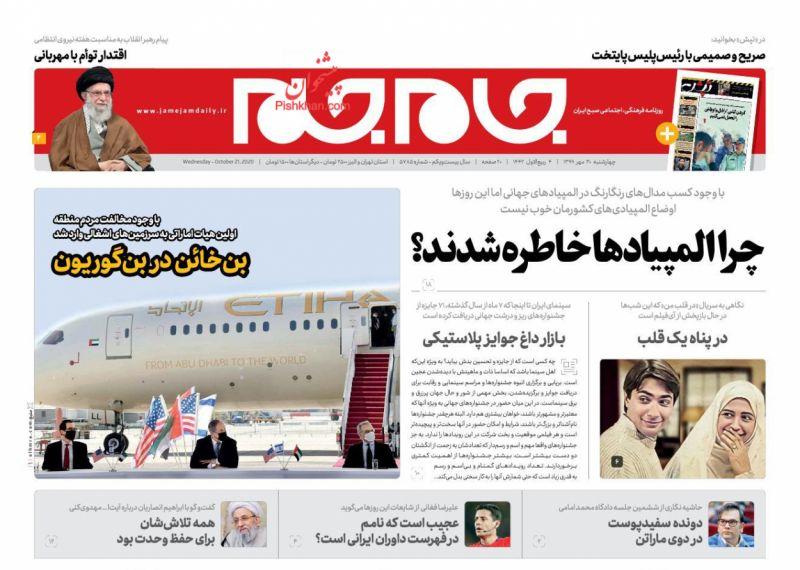 عناوین اخبار روزنامه جام جم در روز چهارشنبه ۳۰ مهر