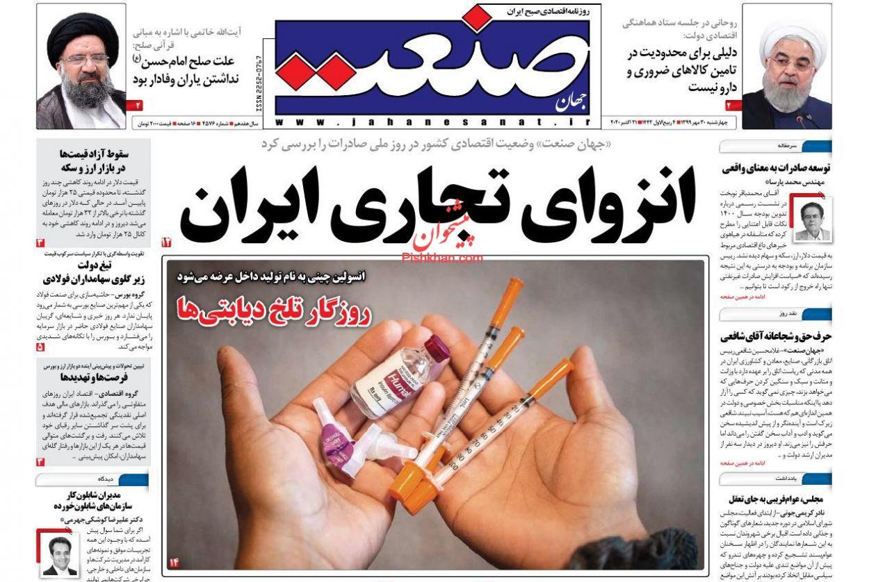 عناوین اخبار روزنامه جهان صنعت در روز چهارشنبه ۳۰ مهر