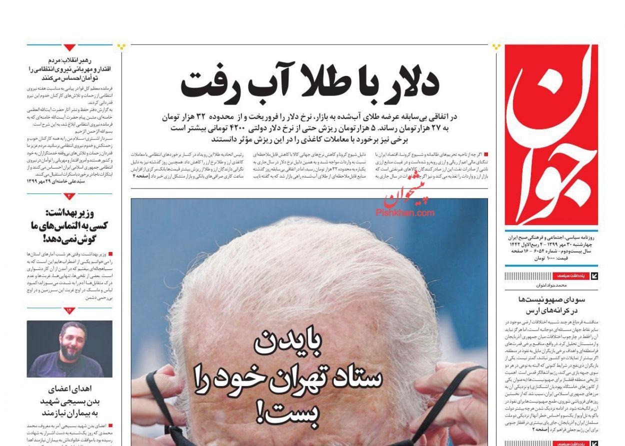 عناوین اخبار روزنامه جوان در روز چهارشنبه ۳۰ مهر