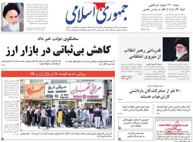 عناوین اخبار روزنامه جمهوری اسلامی در روز چهارشنبه ۳۰ مهر