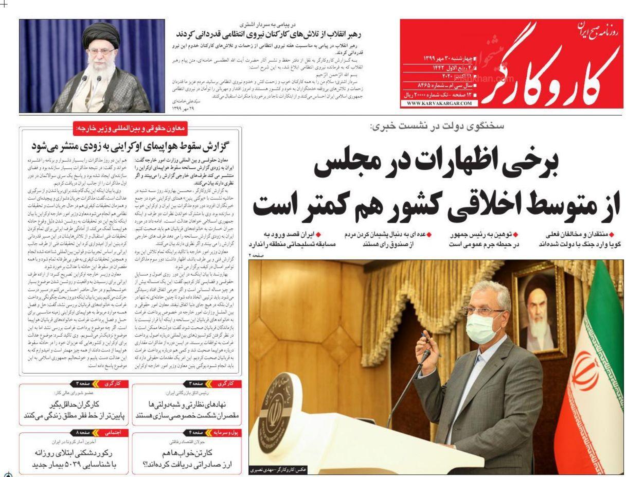 عناوین اخبار روزنامه کار و کارگر در روز چهارشنبه ۳۰ مهر