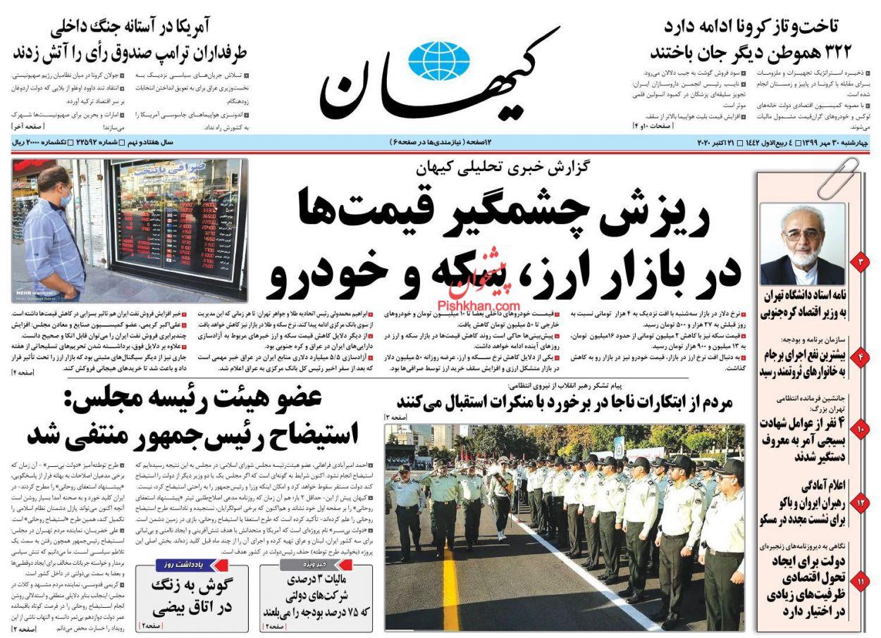 عناوین اخبار روزنامه کيهان در روز چهارشنبه ۳۰ مهر