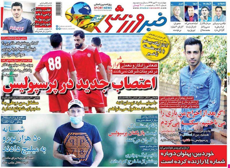 عناوین اخبار روزنامه خبر ورزشی در روز چهارشنبه ۳۰ مهر