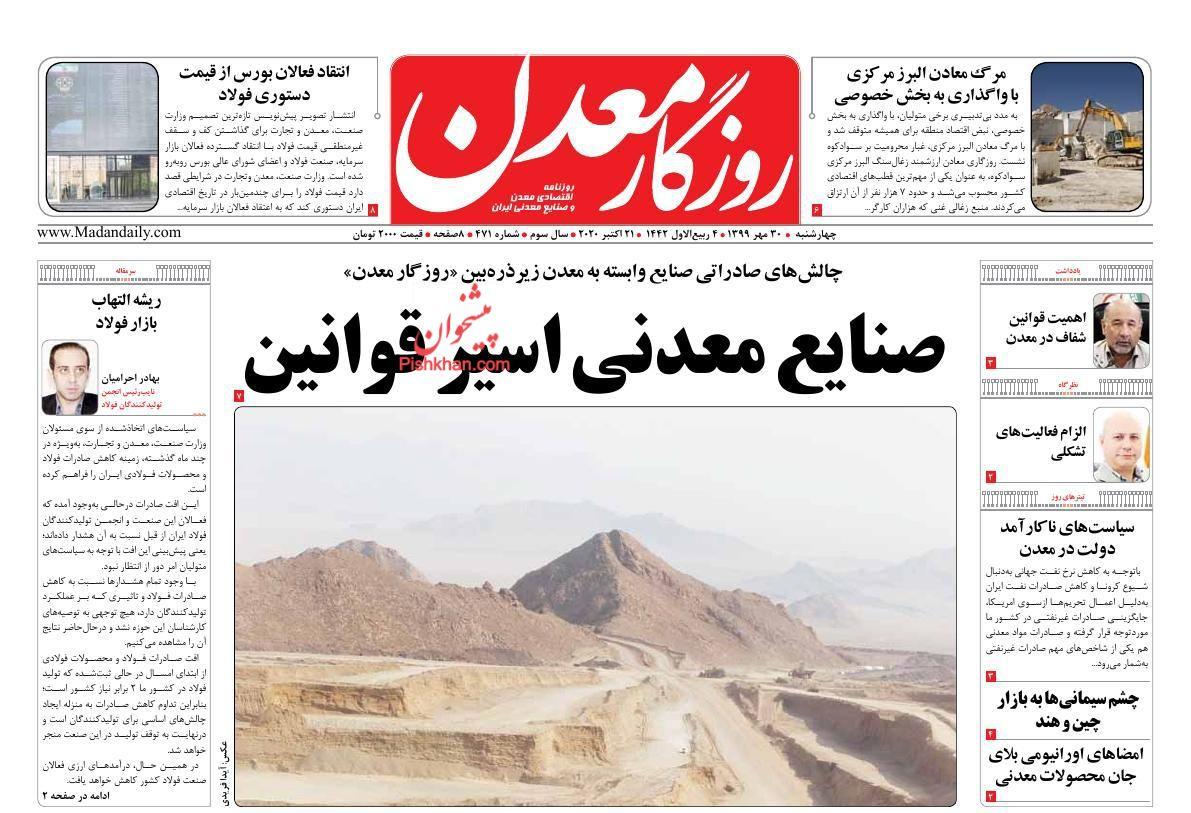 عناوین اخبار روزنامه روزگار معدن در روز چهارشنبه ۳۰ مهر