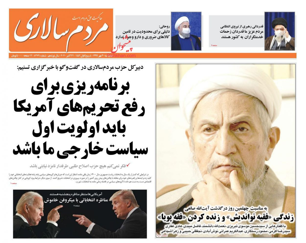 عناوین اخبار روزنامه مردم سالاری در روز چهارشنبه ۳۰ مهر