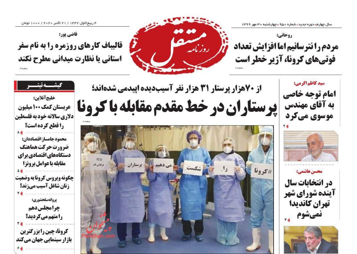 عناوین اخبار روزنامه مستقل در روز چهارشنبه ۳۰ مهر
