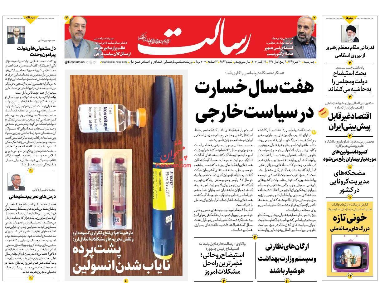 عناوین اخبار روزنامه رسالت در روز چهارشنبه ۳۰ مهر