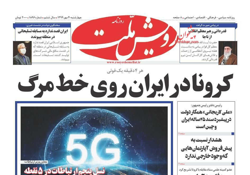 عناوین اخبار روزنامه رویش ملت در روز چهارشنبه ۳۰ مهر