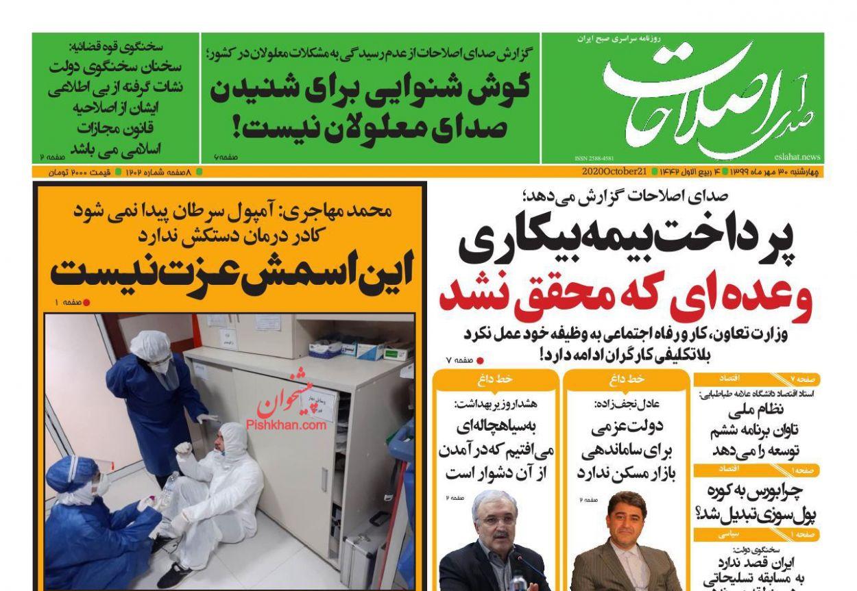 عناوین اخبار روزنامه صدای اصلاحات در روز چهارشنبه ۳۰ مهر