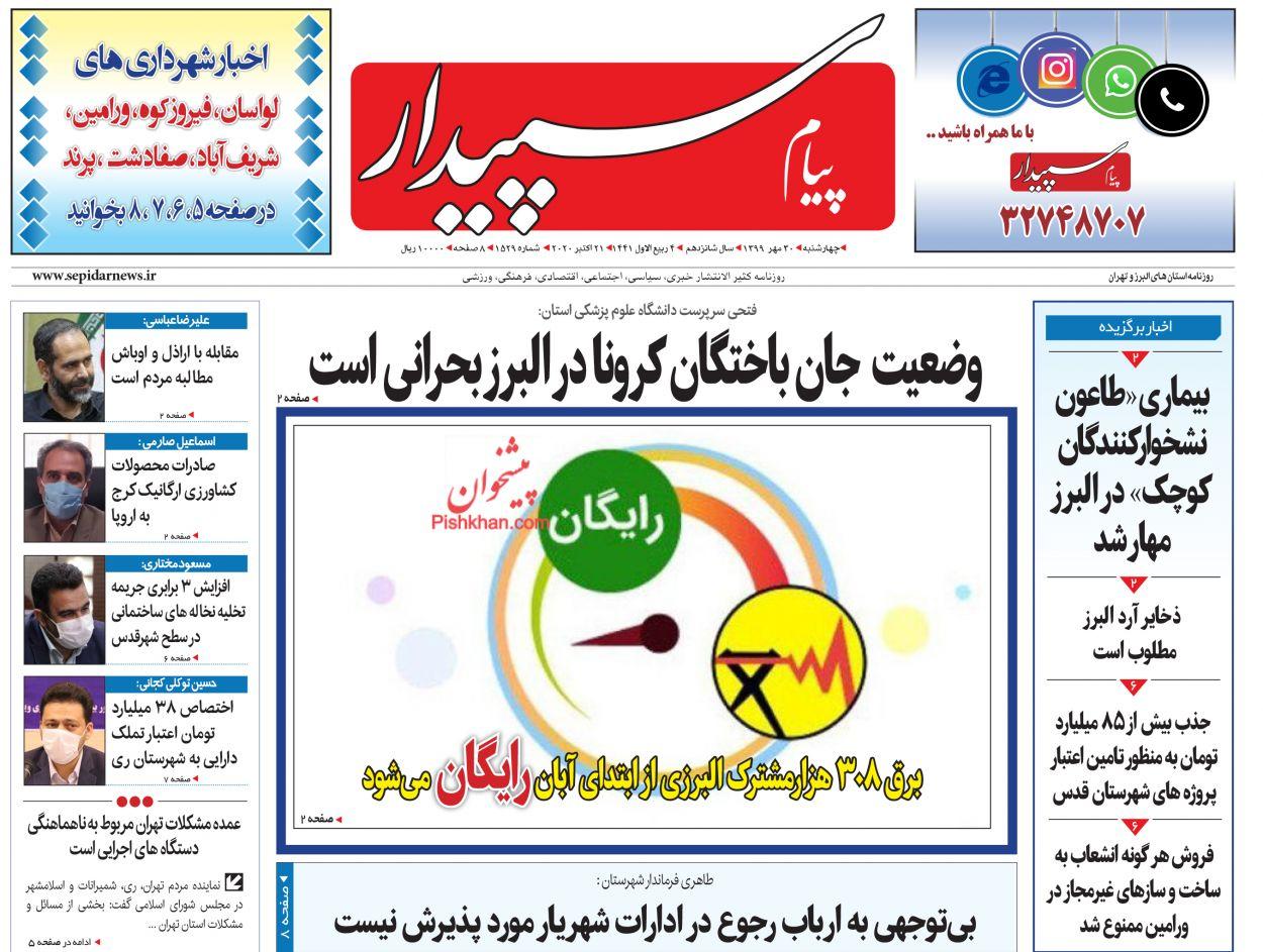 عناوین اخبار روزنامه پیام سپیدار در روز چهارشنبه ۳۰ مهر