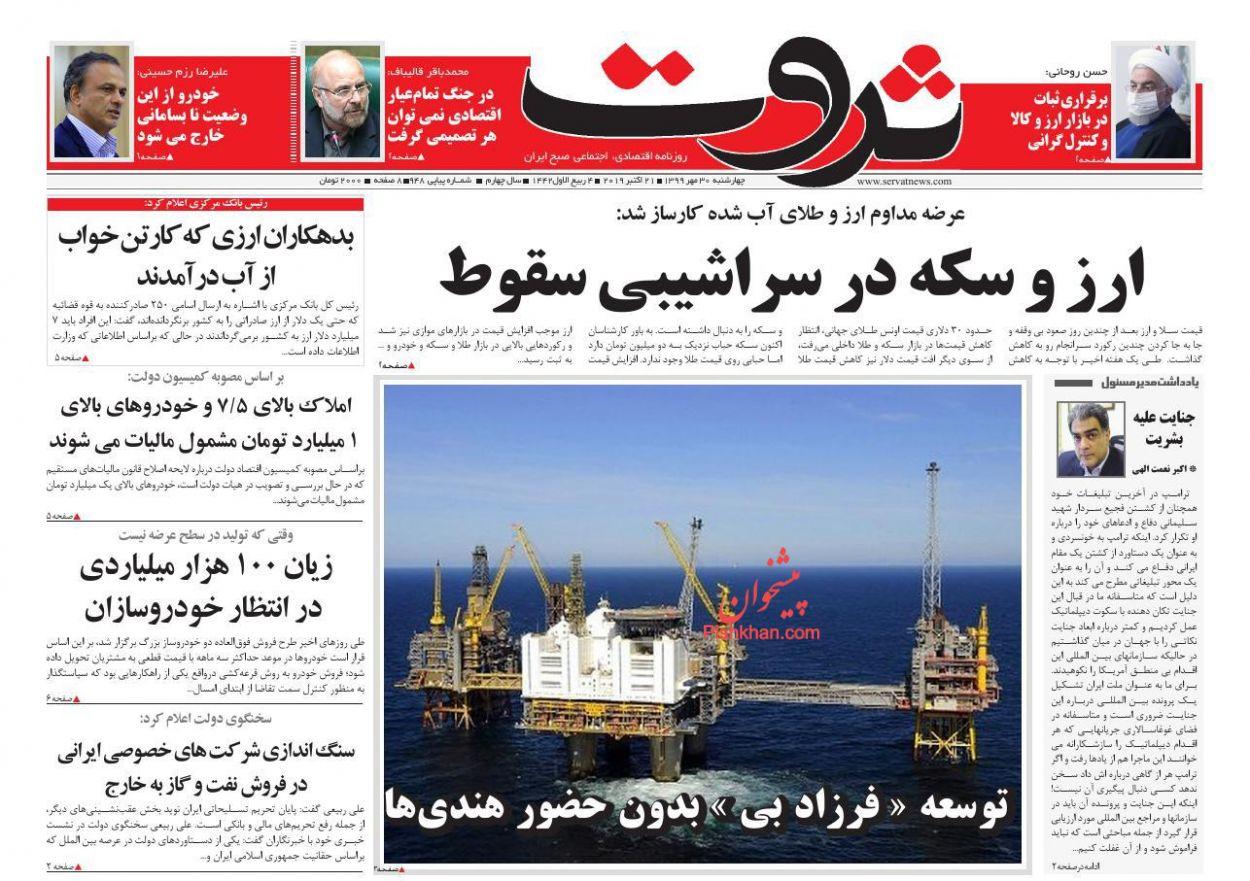 عناوین اخبار روزنامه ثروت در روز چهارشنبه ۳۰ مهر
