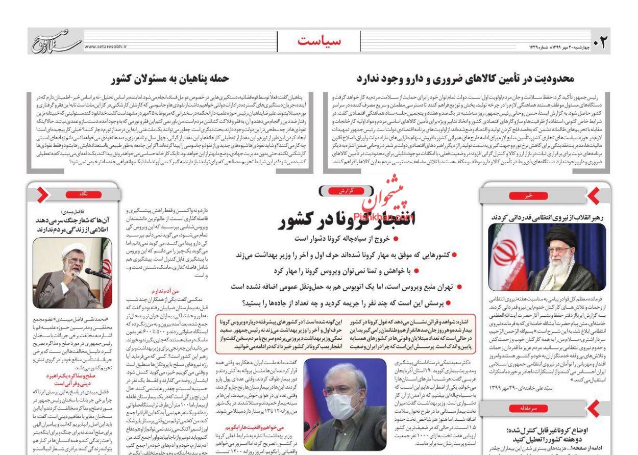 عناوین اخبار روزنامه ستاره صبح در روز چهارشنبه ۳۰ مهر
