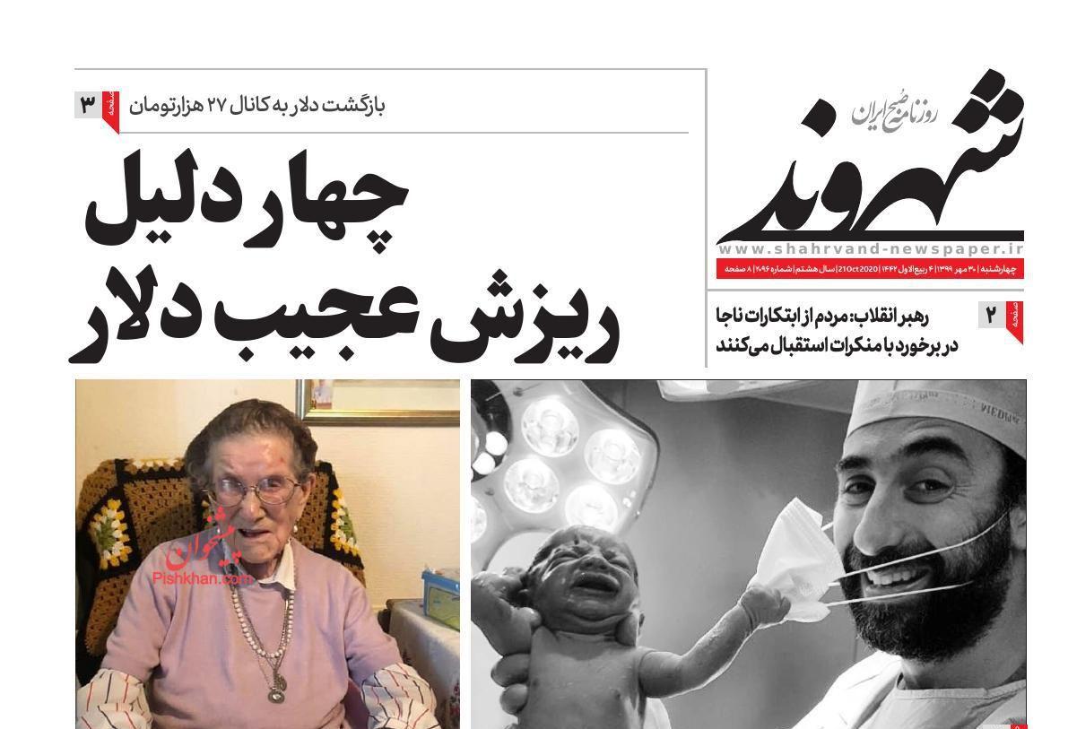 عناوین اخبار روزنامه شهروند در روز چهارشنبه ۳۰ مهر