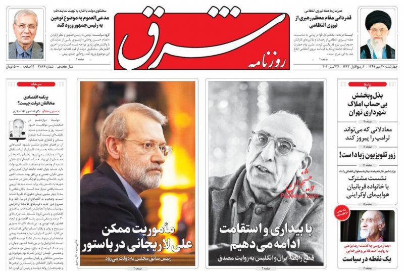 عناوین اخبار روزنامه شرق در روز چهارشنبه ۳۰ مهر