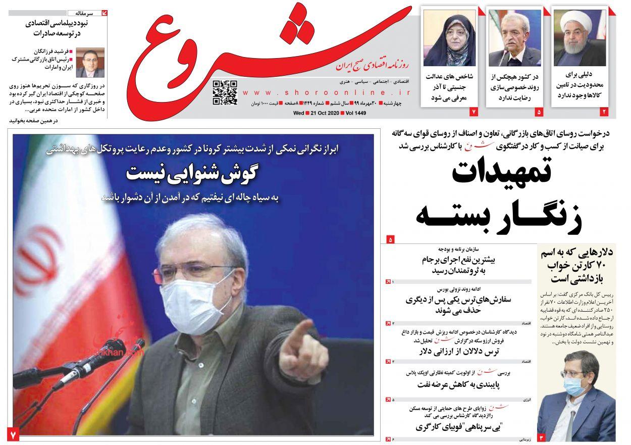 عناوین اخبار روزنامه شروع در روز چهارشنبه ۳۰ مهر
