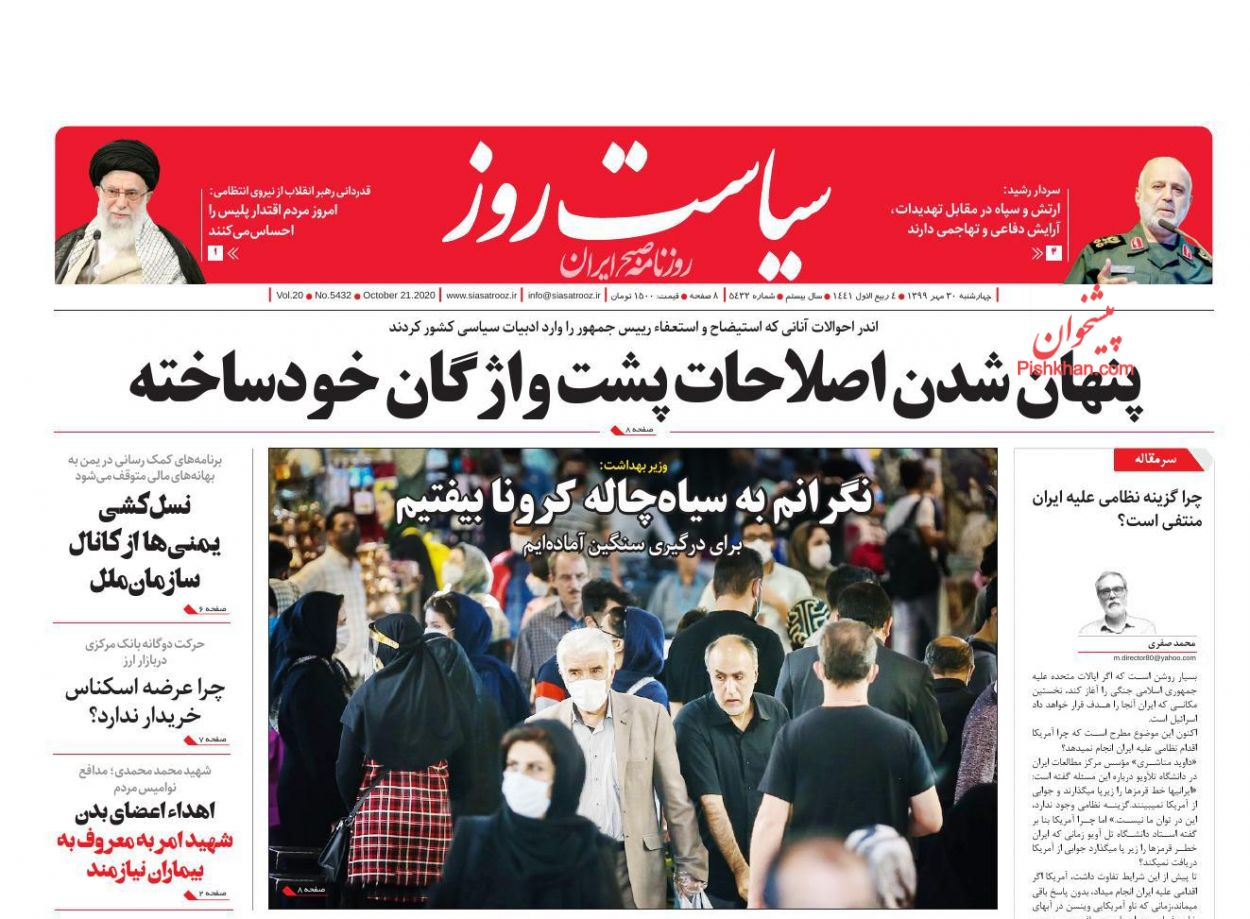 عناوین اخبار روزنامه سیاست روز در روز چهارشنبه ۳۰ مهر