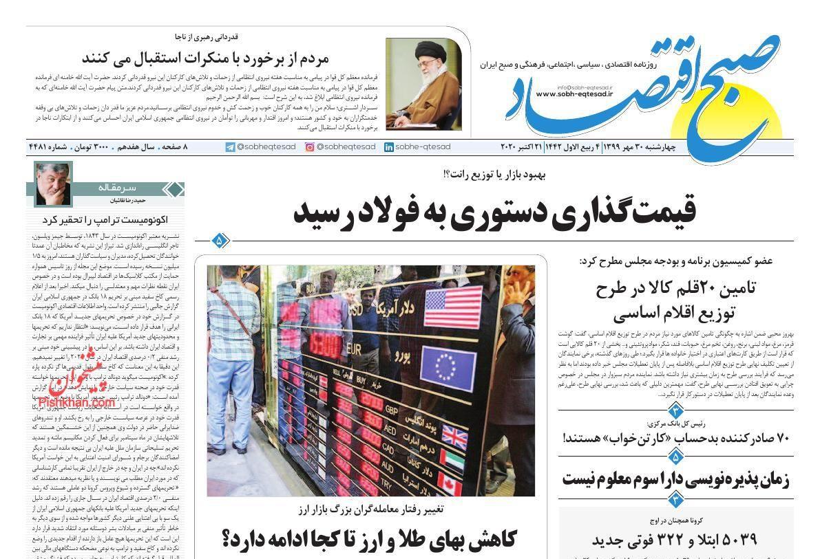 عناوین اخبار روزنامه صبح اقتصاد در روز چهارشنبه ۳۰ مهر