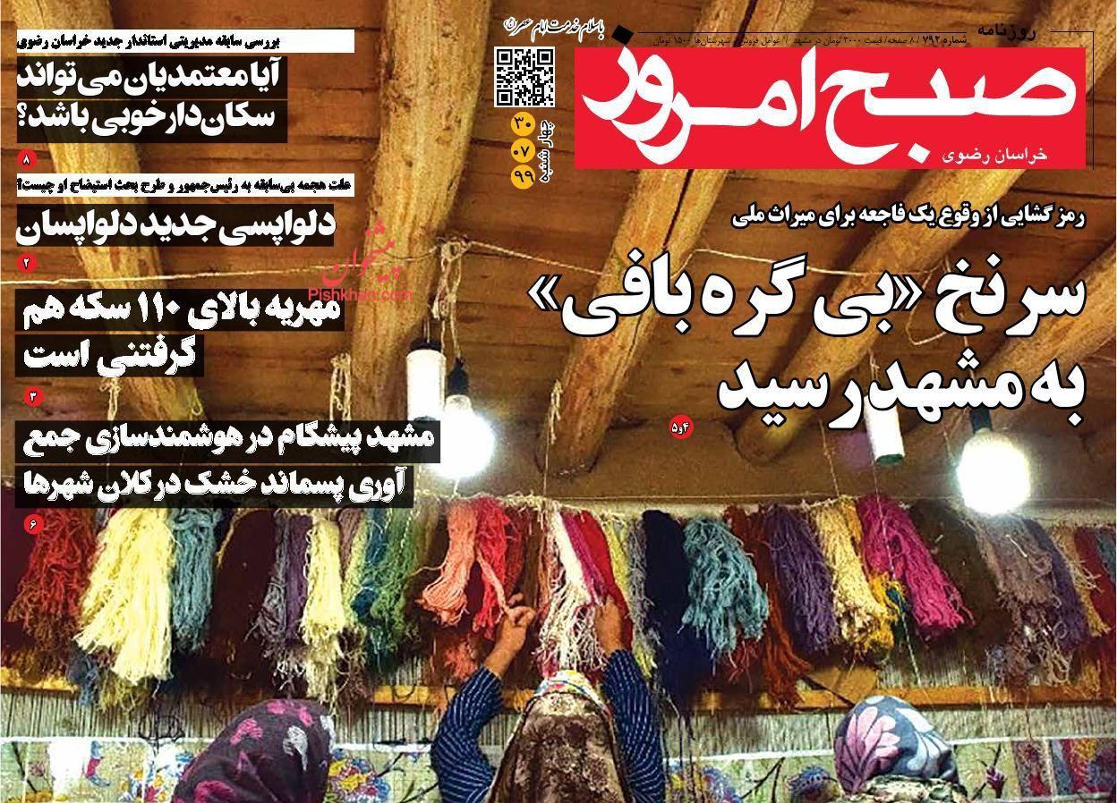 عناوین اخبار روزنامه صبح امروز در روز چهارشنبه ۳۰ مهر