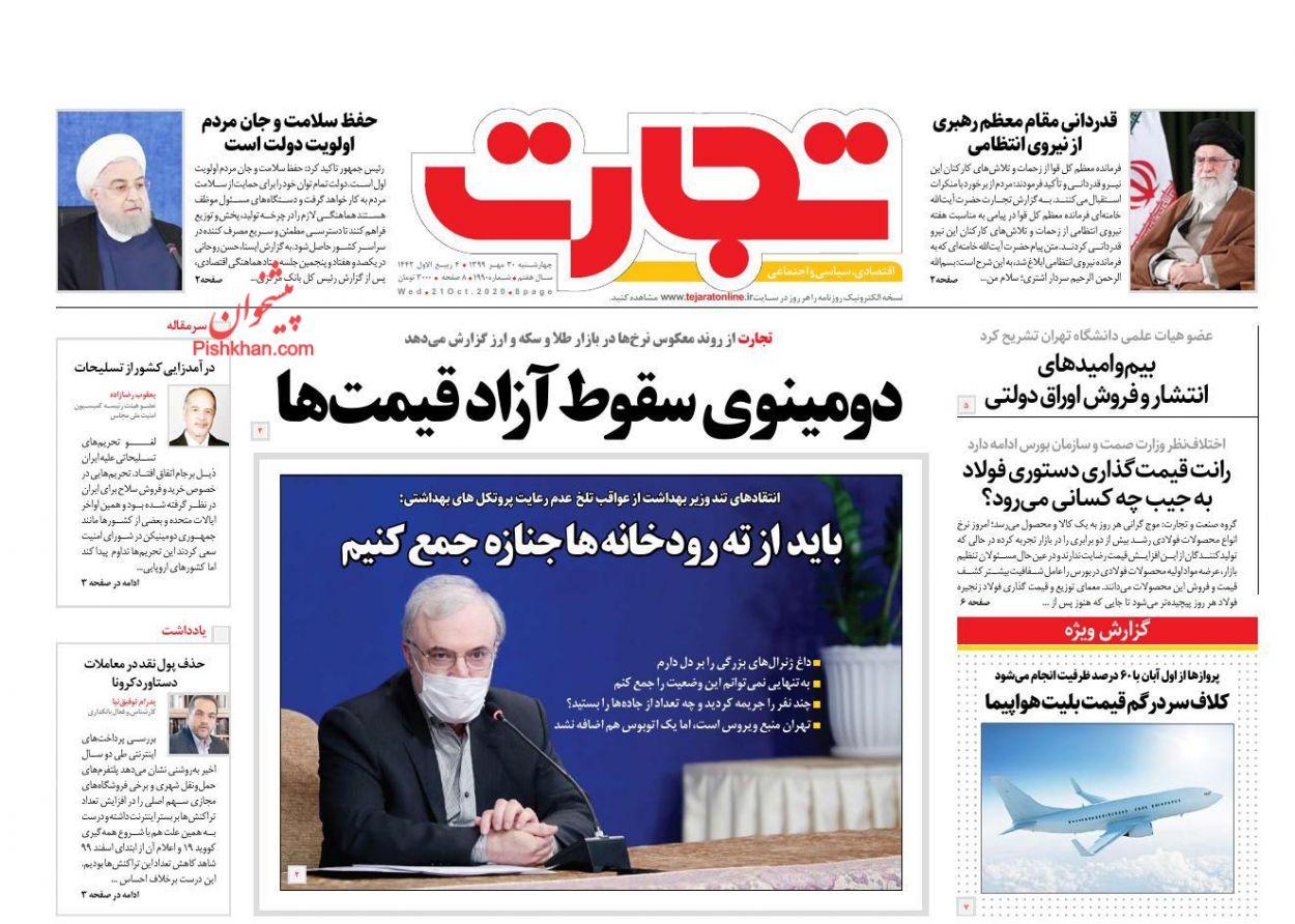 عناوین اخبار روزنامه تجارت در روز چهارشنبه ۳۰ مهر