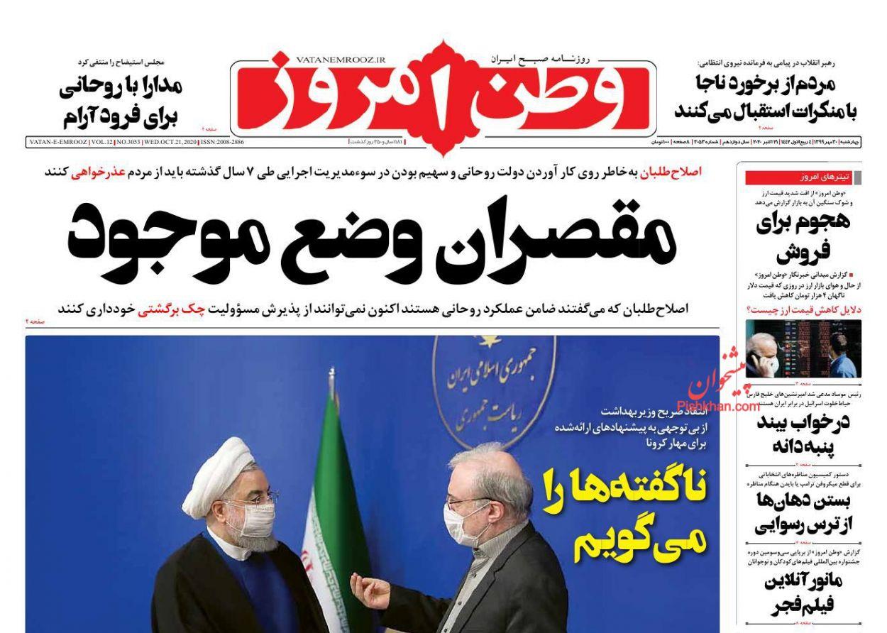 عناوین اخبار روزنامه وطن امروز در روز چهارشنبه ۳۰ مهر